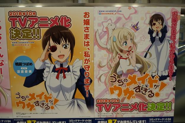 コミケ94 国際展示場駅 うちのメイドがウザすぎる! 10月より放送スタート
