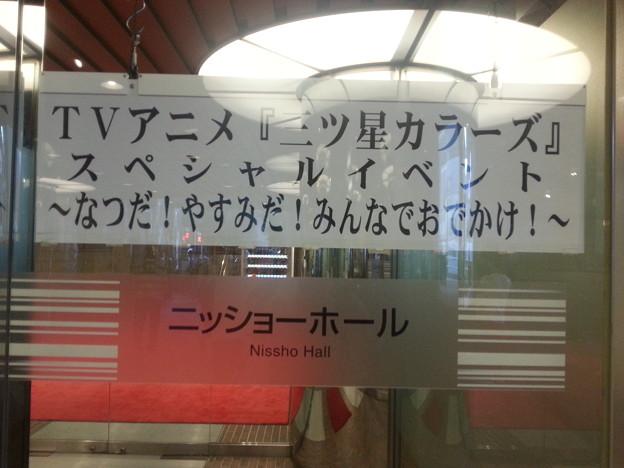 写真: 三ツ星カラーズ イベント会場 到着~\(^_^)/