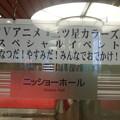 Photos: 三ツ星カラーズ イベント会場 到着~\(^_^)/