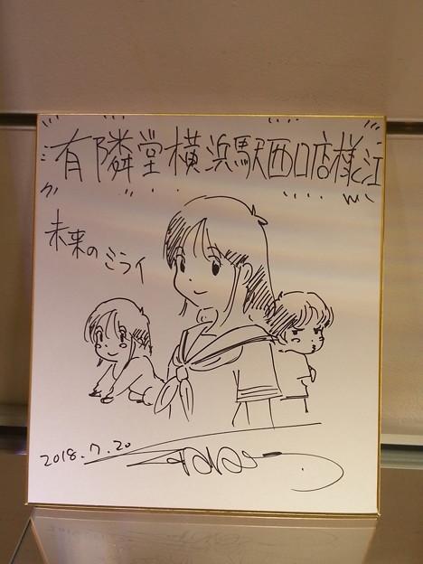 映画 未来のミライ 細田守監督サイン入り色紙