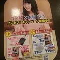 Photos: なか卯と水樹奈々さんの コラボキャンペーンやってる♪