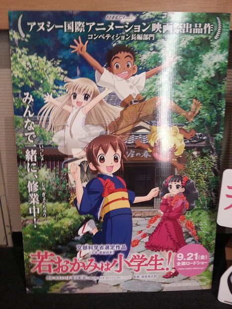 劇場版 若おかみは小学生 宣伝ポスター