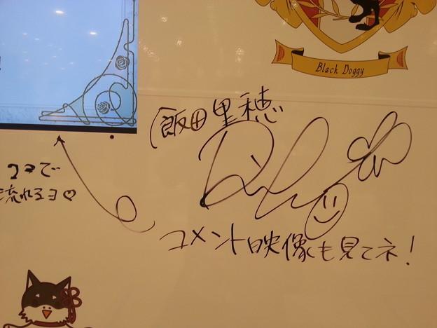 寄宿学校のジュリエット 飯田里穂サイン入りコメント