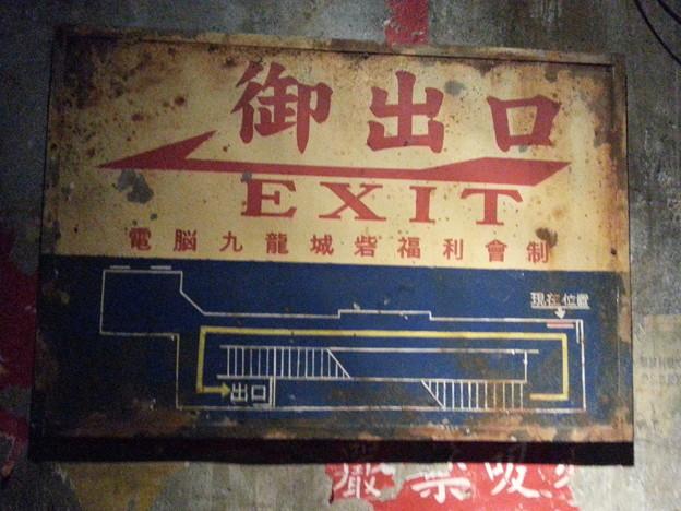 九龍城  出口