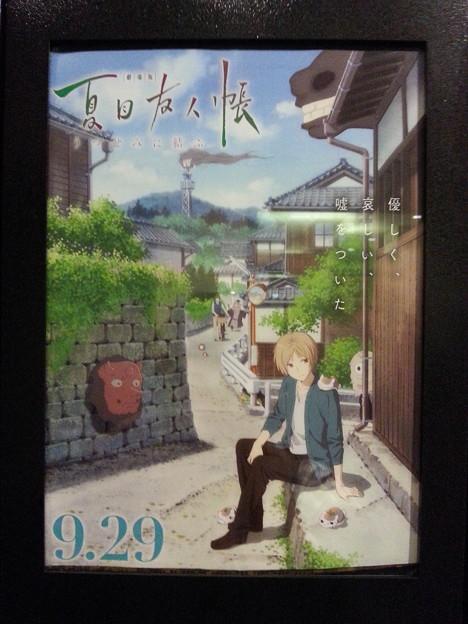 劇場版 夏目友人帳 観てきます~(*^▽^)/★*☆♪
