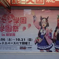 ウマ娘 トレセン学園学園祭 in ボークス秋葉原