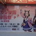 Photos: ウマ娘 トレセン学園学園祭 in ボークス秋葉原