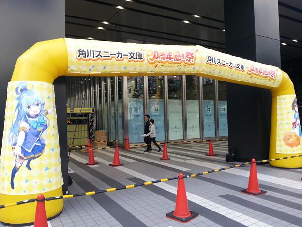 角川スニーカー文庫 30周年感謝祭 前日