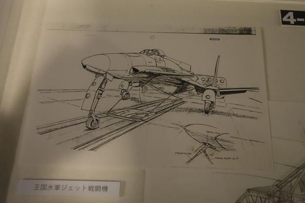 オネアミスの翼 王国水軍ジェット戦闘機