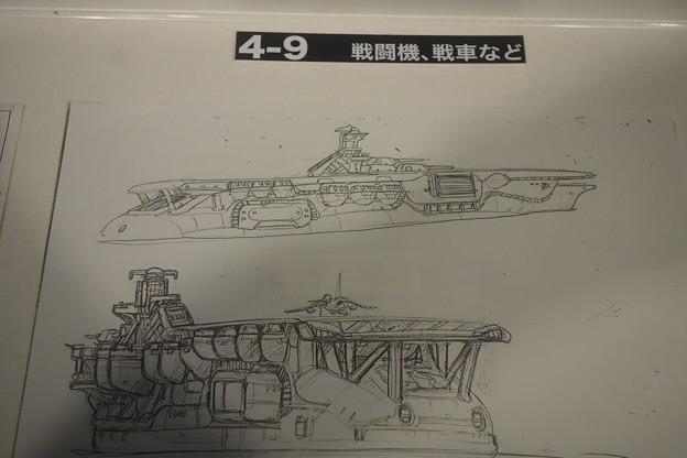 オネアミスの翼 水軍主力空母