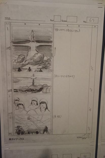 オネアミスの翼 絵コンテ