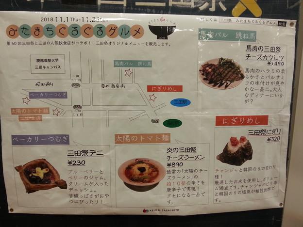慶應大学 三田キャンパス  三田祭 グルメマップ