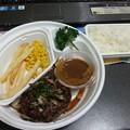 Photos: お土産に頂いた 黒ハンバーグ弁当 美味しいデース(^-^)v