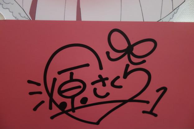 さくらのサイン