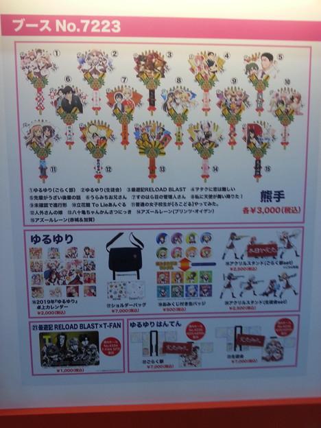 Photos: 一迅社 物販