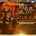 Photos: コミケ95 盾の勇者の成り上がり 2019.1.19 放送スタート