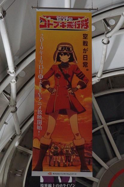荒野のコトブキ飛行隊 2019年1月13日より放送開始!