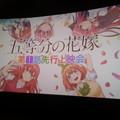 Photos: 五等分の花嫁 先行上映会 面白かったo(^o^)o