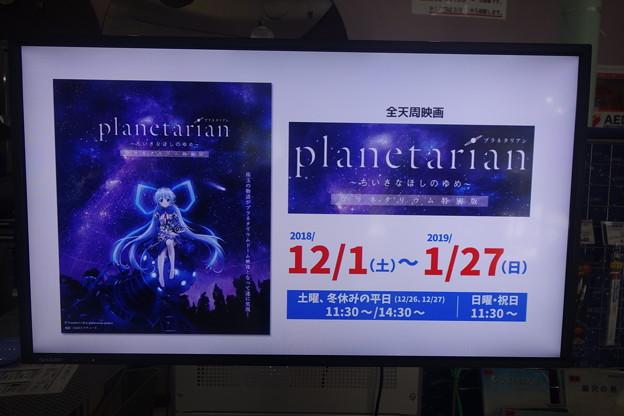 プラネタリアン 特別投影キター♪