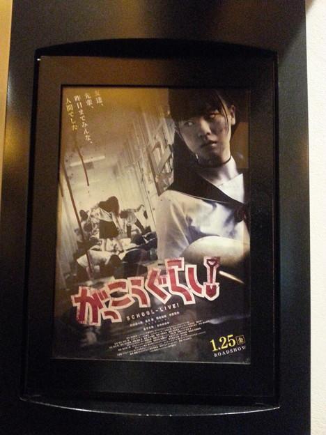 映画 がっこうぐらし 普通に面白いですo(^o^)o