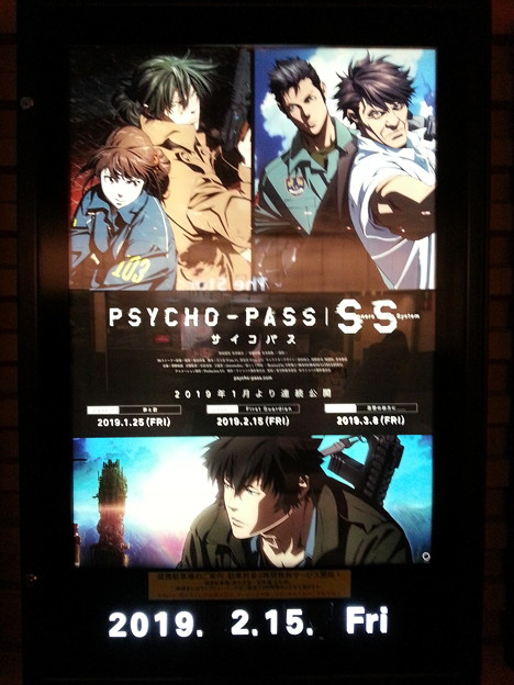 PSYCHO-PASS サイコパス Sinners of the System Case