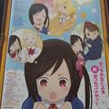 アニメジャパン2019 ひとりぼっちの○○生活 壁面ポスター