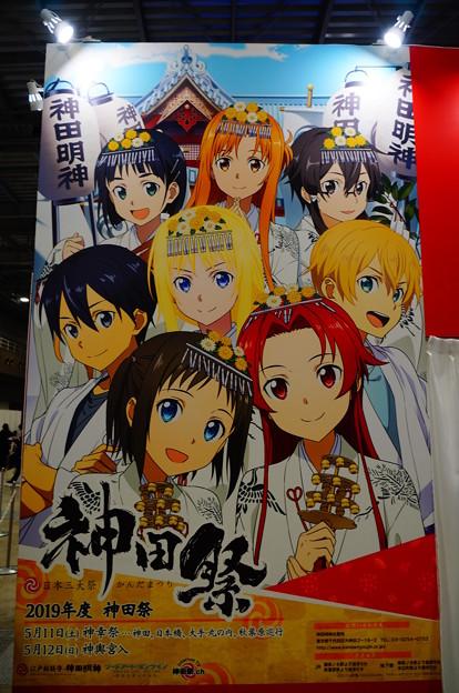 ソードアートオンライン 神田祭
