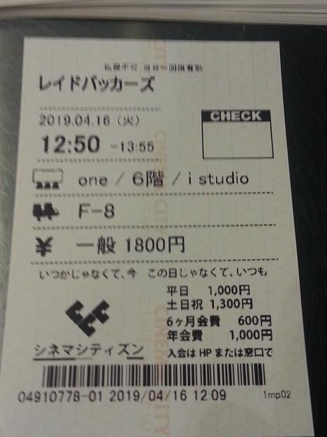 映画 レイドバッカーズ チケット高い(>_<)