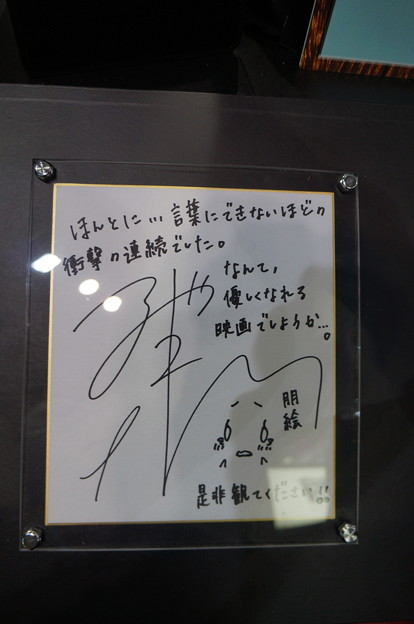青ブタ  東山奈央サイン入り色紙