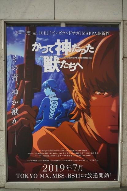 アニメジャパン2019 かつて神だった獣たちへ 壁面広告