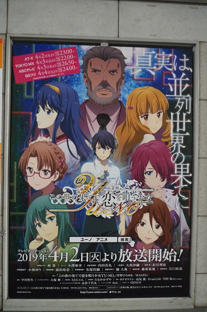 アニメジャパン2019 この世の果てで恋を唄う少女yu-no