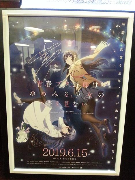 劇場版 青ブタ サイン入りポスター