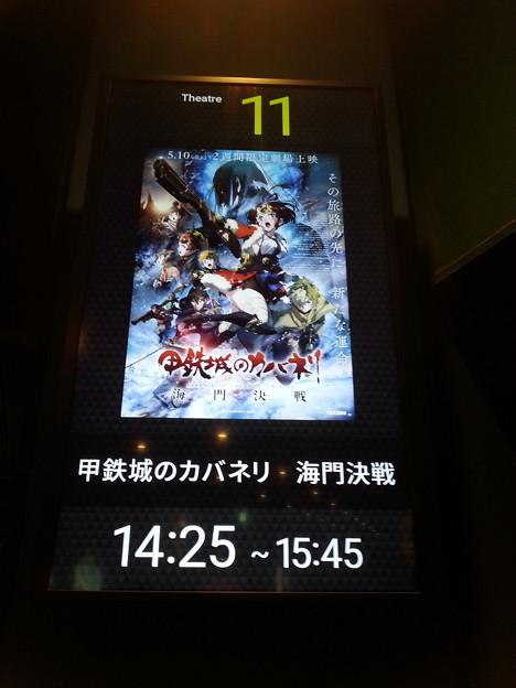 劇場版 カバネリ観てきたよ~(≧▽≦)