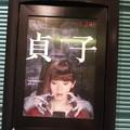 Photos: 貞子 もう怖くない!