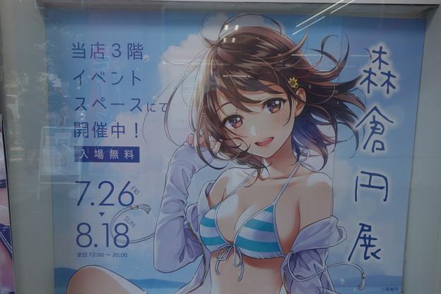 森倉円展  待ちきれない夏