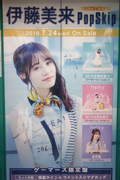 伊藤美来 2ndアルバム PopSkip 発売記念ミュージアム エレベーター
