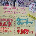 Photos: ラブライブ!サンシャイン!! ヨハネおすすめ  Aqours ラムネ&ウォーター
