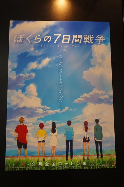 映画 ぼくらの7日間戦争 宣伝ポスター