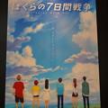 Photos: 映画 ぼくらの7日間戦争 宣伝ポスター