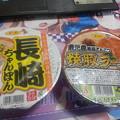 Photos: サンポー カップ麺