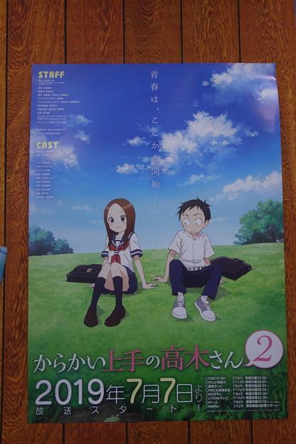 からかい上手の高木さん2  宣伝ポスター