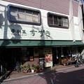 Photos: ヤマノススメ  聖地巡礼 夢彩菓  すずき