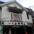 Photos: 人生初めてぼっちで 回転寿司キター\(^_^)/