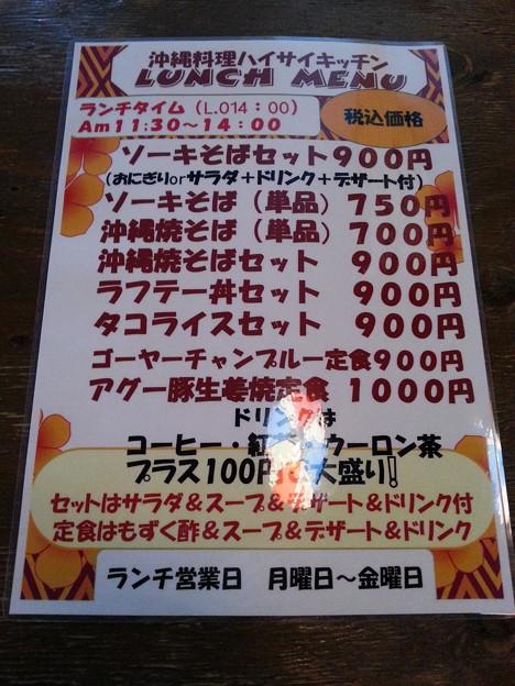 今日のお昼は沖縄料理食べる\(^_^)/