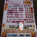Photos: 今日のお昼は沖縄料理食べる\(^_^)/