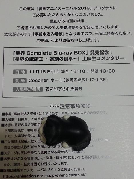 明日は星界のイベントだ! 川澄さんに会える(≧▽≦)