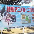 Photos: 練馬アニメカーニバル2019