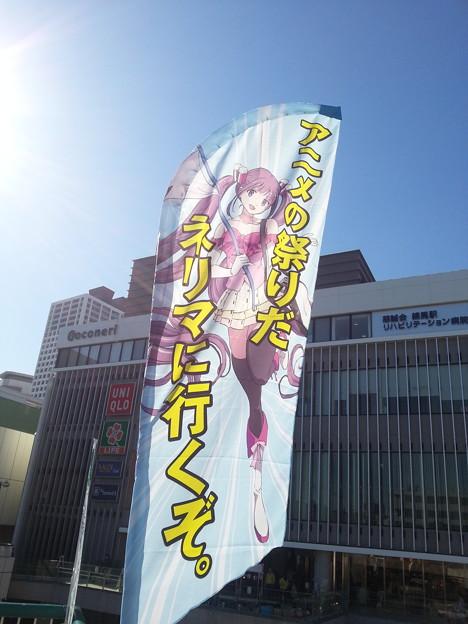 練馬アニメカーニバル