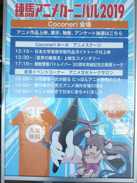 練馬アニメカーニバル イベント予定