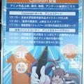 Photos: 練馬アニメカーニバル イベント予定